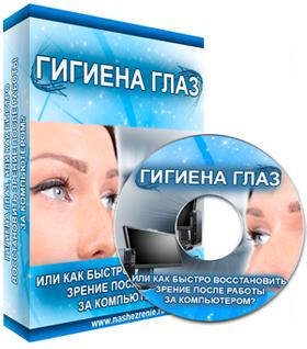Долго восстановление зрения